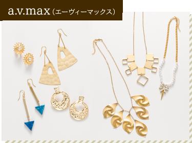 a.v.max(エーヴィーマックス)