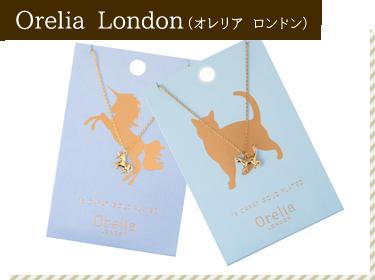 Orelia London(オレリア ロンドン)