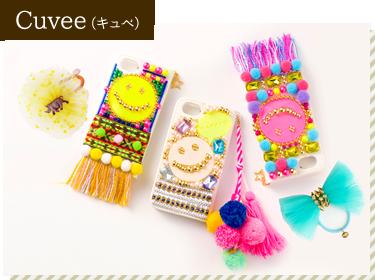Cuvee(キュベ)