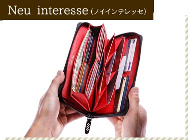 Neu interesse(ノイインテレッセ)