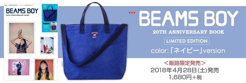 BEAMS BOY 20TH ANNIVERSARY BOOK LIMITED EDITION