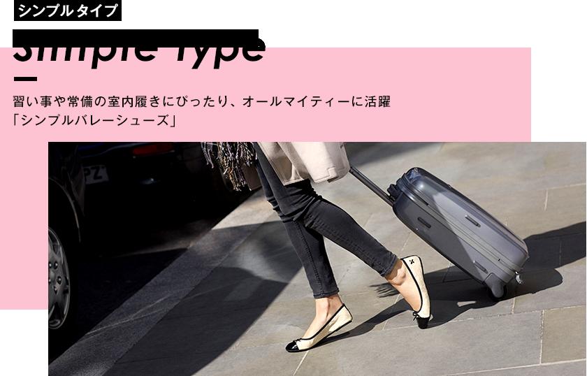 シンプルタイプ<Simple Type>