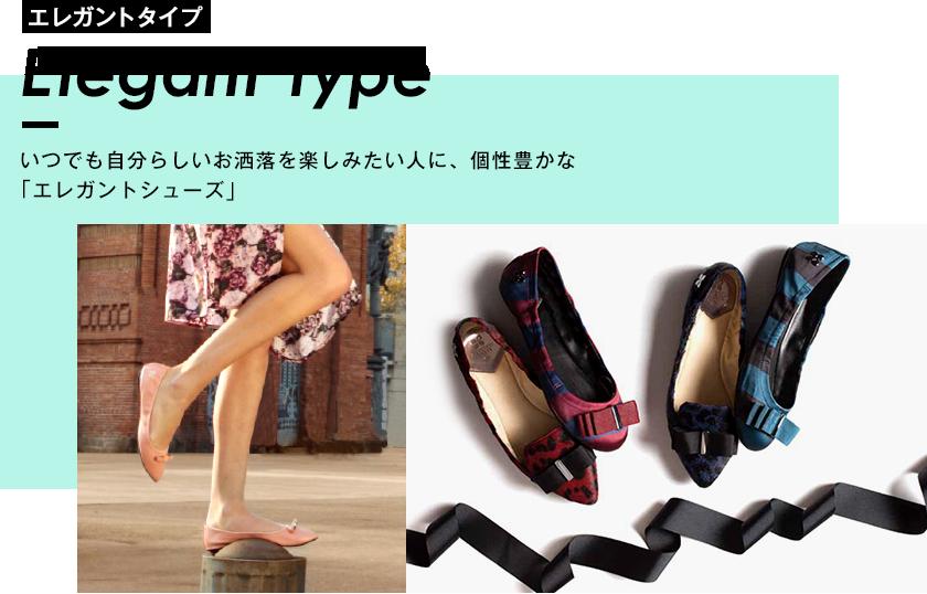 エレガントタイプ<Elegant Type>
