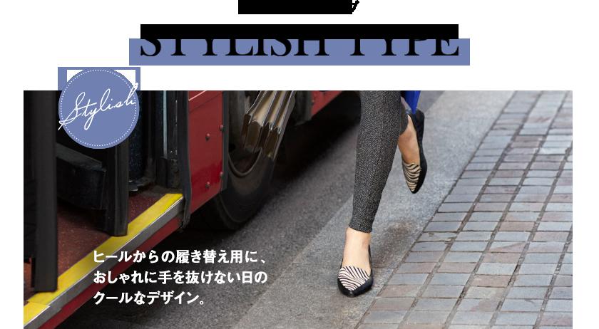 スタイリッシュタイプ ヒールからの履き替え用に、おしゃれに手を抜けない日のクールなデザイン。