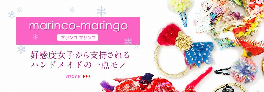 marinco-maringo(マリンコマリンゴ)