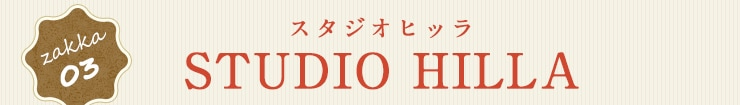 STUDIO HILLA(スタジオヒッラ)