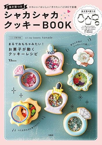 抜き型つき シャカシャカクッキーBOOK