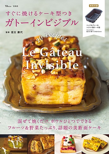 すぐに焼けるケーキ型つき ガトーインビジブル