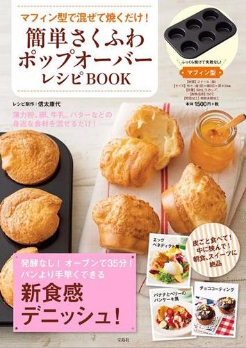 マフィン型で混ぜて焼くだけ! 簡単さくふわポップオーバーレシピBOOK