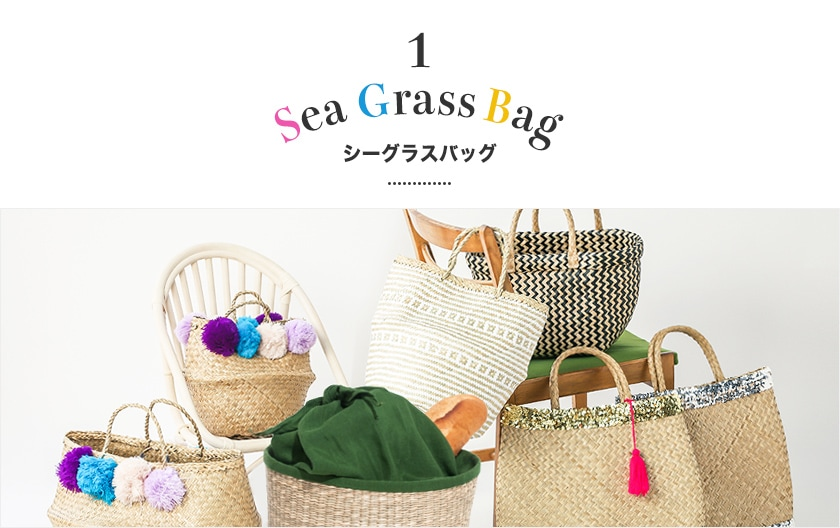 Sea Grass Bag(シーグラスバッグ)