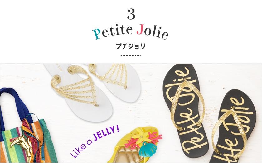 Petite Jolie(プチジョリ)