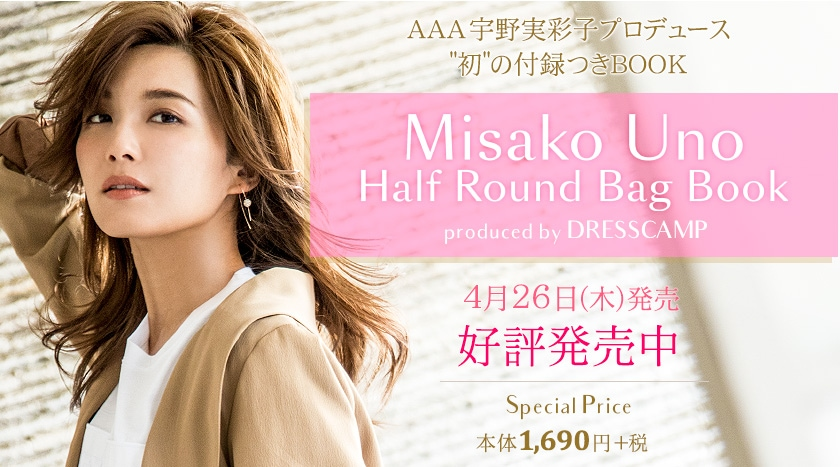 AAA 宇野実彩子デザインのハーフラウンドバッグ