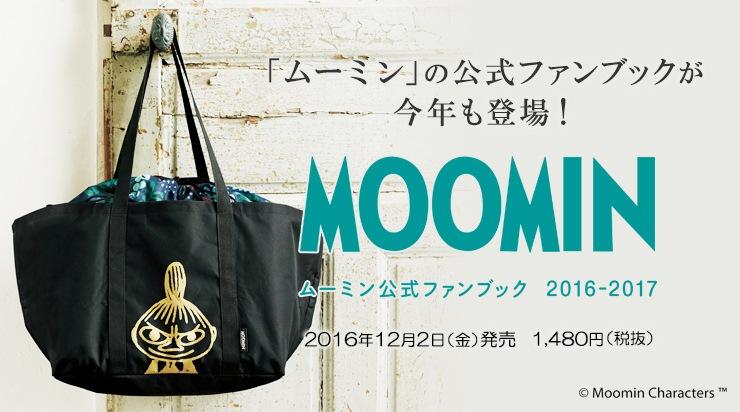 「MOOMIN(ムーミン)」公式ファンブックが今年も登場!