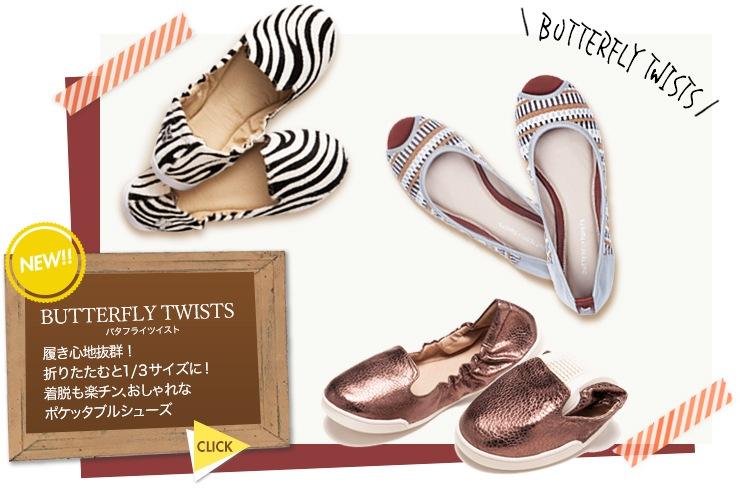 BUTTERFLY TWISTS(バタフライツイスト)商品一覧はこちら