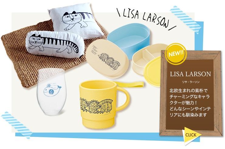 LISA LARSON(リサ・ラーソン)商品一覧はこちら