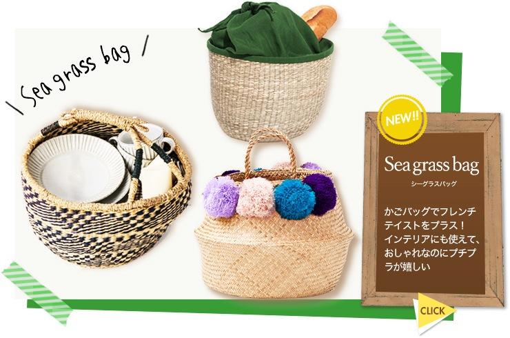 Sea grass bag(シーグラスバッグ)商品一覧はこちら