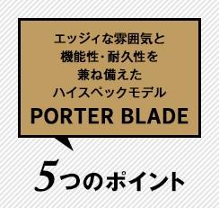 エッジィな雰囲気と機能性・耐久性を兼ね備えたハイスペックモデル PORTER BLADE 5つのポイント