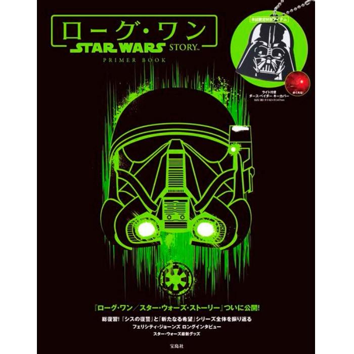 MOOK/ローグ・ワン STAR WARS STORY PRIMER BOOK
