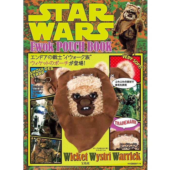 MOOK/STAR WARS Ewok POUCH BOOK