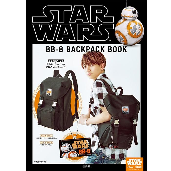 MOOK/STAR WARS BB-8 BACKPACK BOOK
