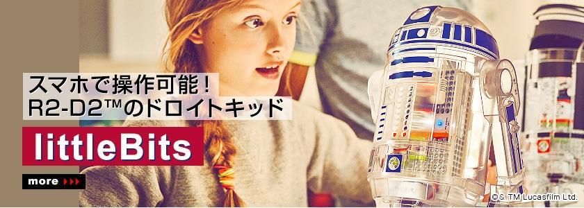 スマホで操作可能!R2-D2のドロイトキッドlittleBits