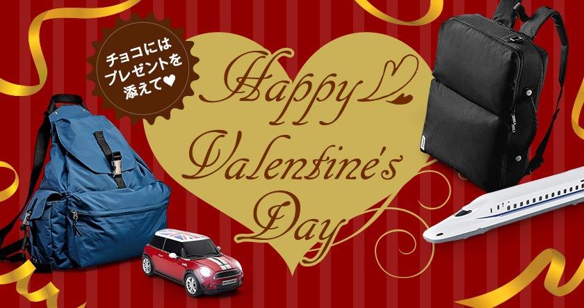 プレゼントにはチョコを添えて ハッピーバレンタインデー