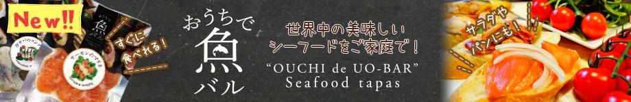 おうちで魚バルシリーズ