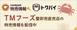TMフーズ/クックパッド特売情報