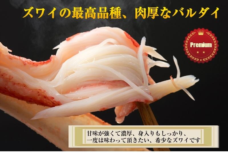 ズワイの最高品種、肉厚なバルダイ