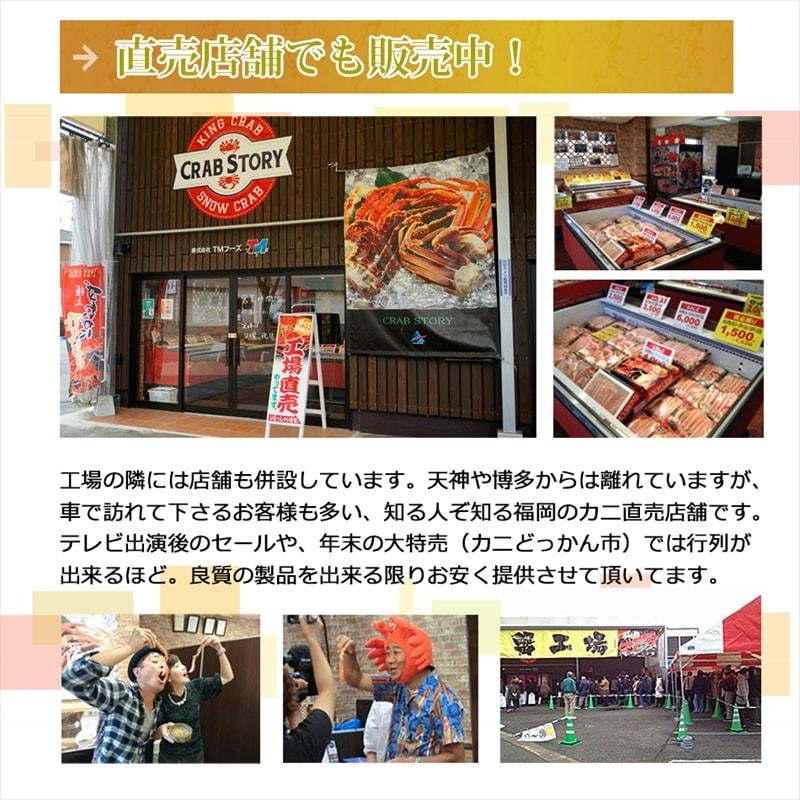 福岡の直売店舗でも蟹販売