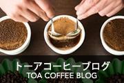 トーアコーヒーまめ知識