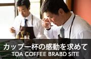 トーアコーヒーホームページ