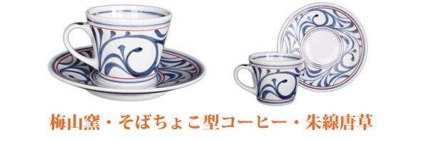 和食器のコーヒーカップ。砥部焼梅山窯。
