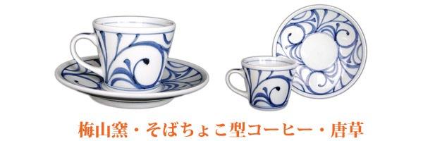 砥部焼のコーヒーカップ。砥部焼の定番、唐草文です。