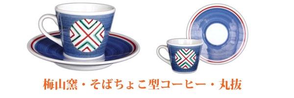 和食器砥部焼、梅山窯のコーヒーカップ。