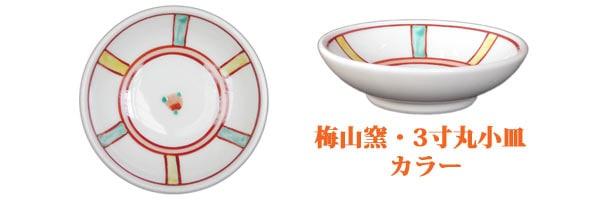 砥部焼、梅山窯さんの3寸丸小皿。カラー文