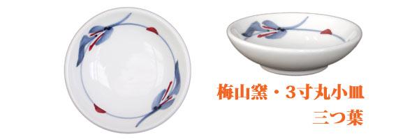 砥部焼の小皿。砥部焼の定番、三つ葉文です。