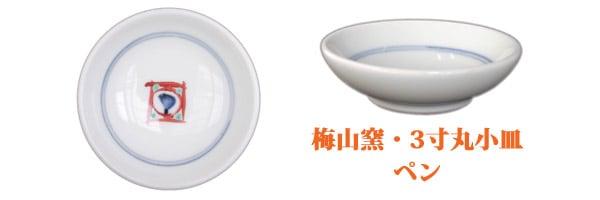和食器 砥部焼 小皿