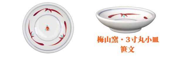 梅山窯 3寸丸皿 笹