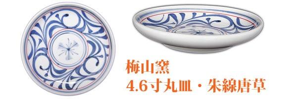 砥部焼の4.6寸丸皿。