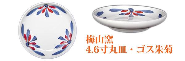 砥部焼の丸皿。ゴス朱菊文、取り皿サイズです。