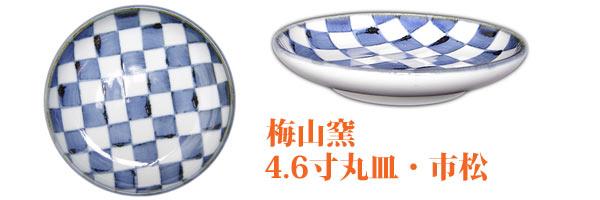 砥部焼の丸皿。