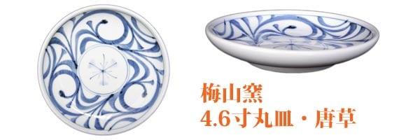 砥部焼・梅山窯・4.6寸丸皿(唐草文)。取り皿に最適のサイズです。