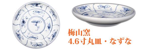 砥部焼梅山窯さんの丸皿。
