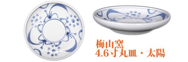 砥部焼、梅山窯さんの丸皿(太陽文)、取り皿サイズです。