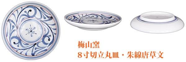 砥部焼の大皿。
