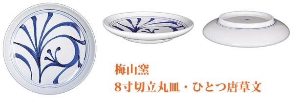 砥部焼の大皿。唐草文。