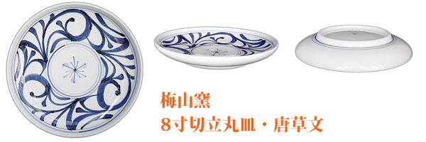 和食器砥部焼の大皿。