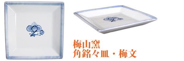 和食器砥部焼の角皿