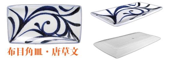 砥部焼の角皿
